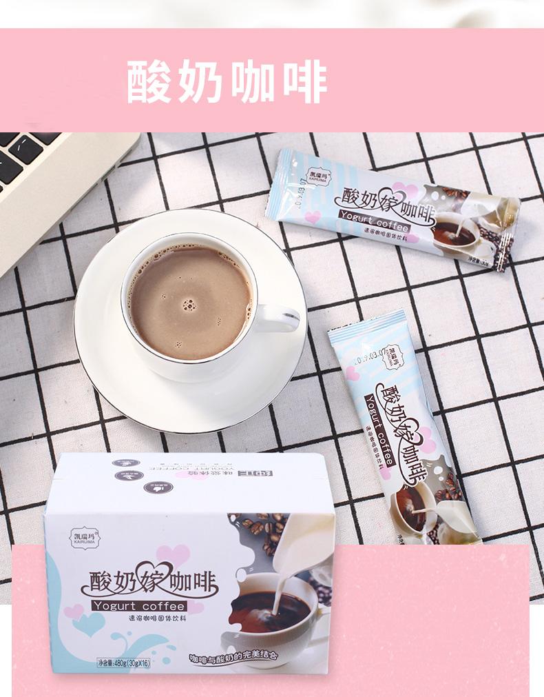 酸奶咖啡改后.jpg